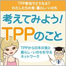 TPPのこと